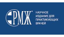 «РМЖ (Русский Медицинский Журнал)»